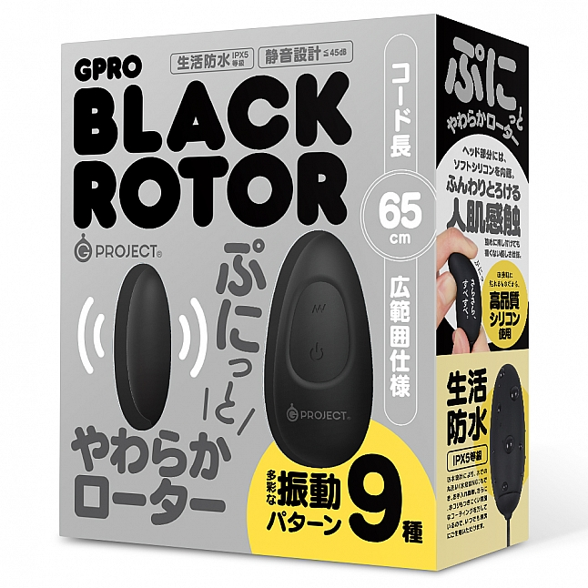 EXE - GPRO Rotor Rechargeable Vibrator