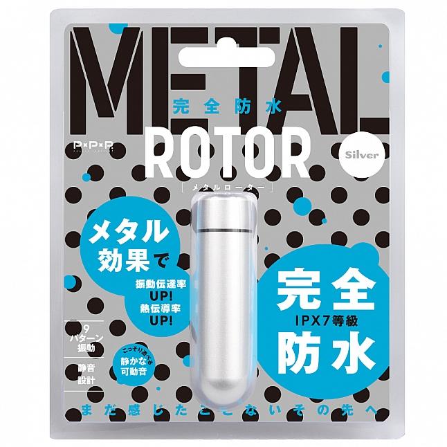 EXE - Waterproof Metal Rotor