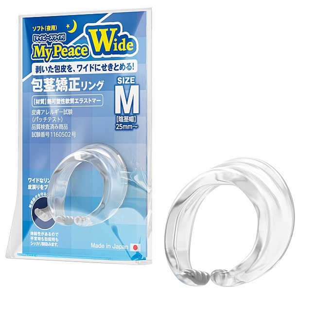 NPG - My Peace Wide Phimosis Correction Ring (Nighttime Use)