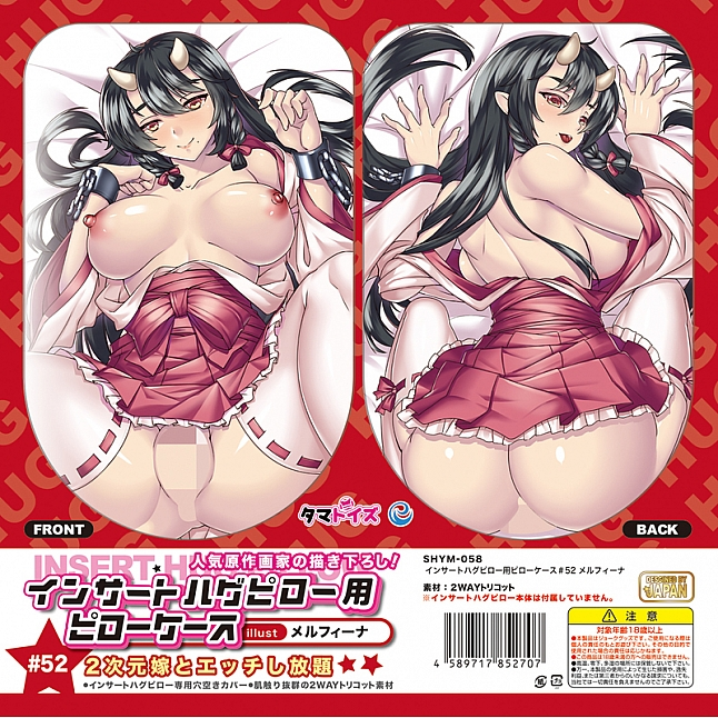 Tamatoys - Insert Hug Pillow Erotic Anime Pillow Cover #52