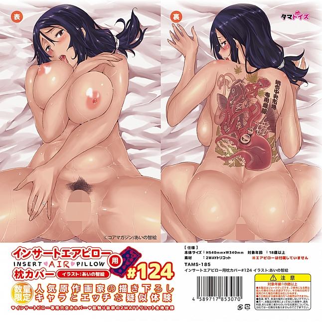 Tamatoys - Insert Air Pillow Erotic Anime Pillow Cover #124