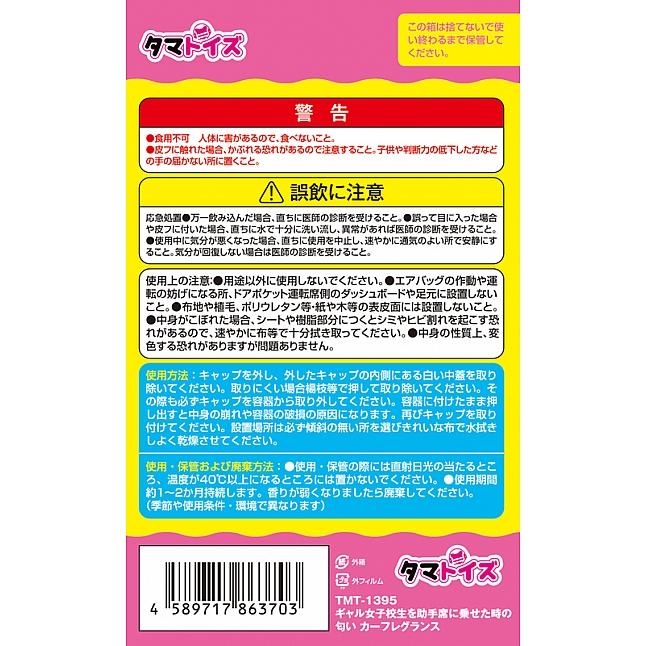 Tamatoys - Wearing Mini Skirt's Schoolgirl in Passenger Seat Car Fragrance