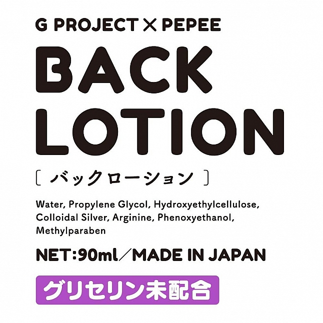 EXE - G Project x Pepee Back Lotion Anal Lubricant 90ml