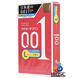 Okamoto - 岡本 0.01 超潤滑大碼 (日本版) 一盒3片裝