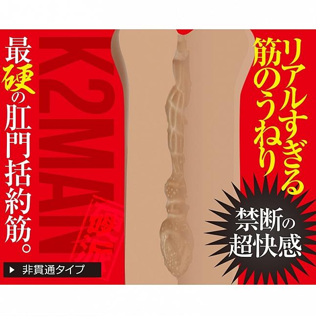 A-One - K2MAN Anal Masturbation Sleeve (Hard)
