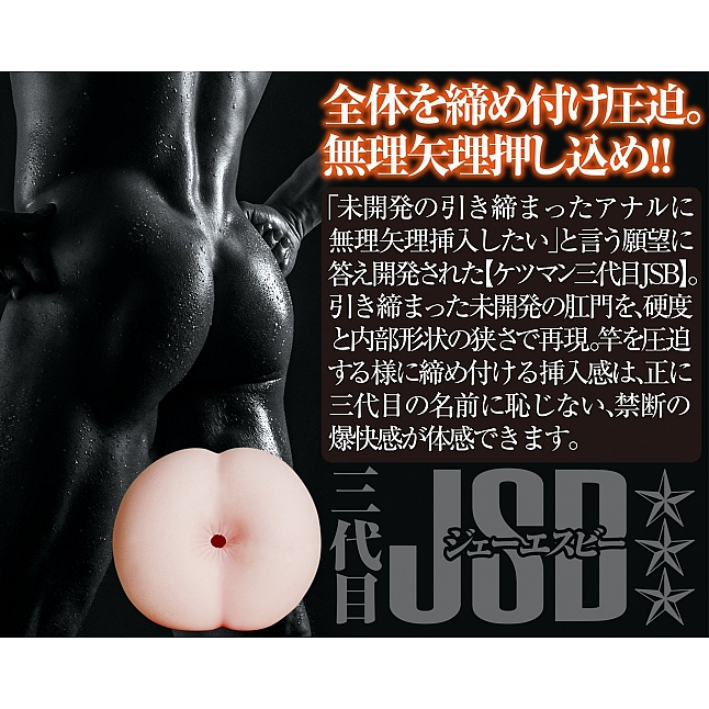 A-One - K2MAN Anal Masturbation Sleeve (Super Hard)