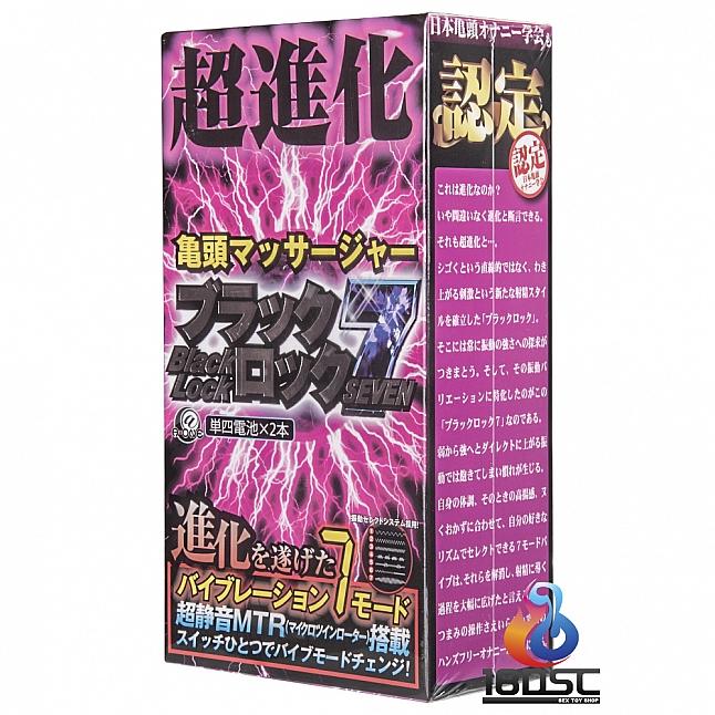 A-One - Black Lock 7X