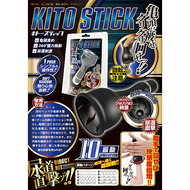 A-One - Kito Stick Cock Head Buzzer