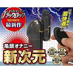 A-One - 新黑鎖 無線遙控龜頭震動器