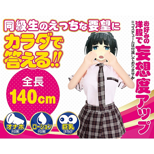 A-One - Hame Kyun School Air Doll Himari Seino