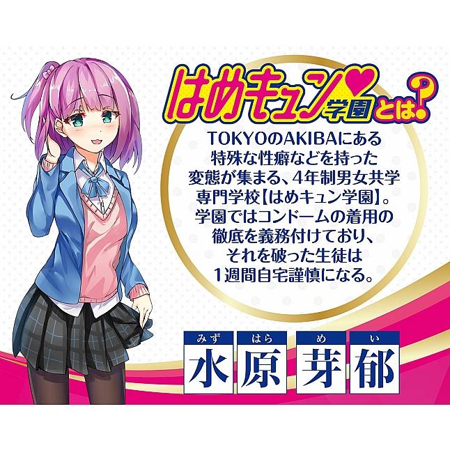 A-One - Hame Kyun School Air Doll Mei Mizuhara