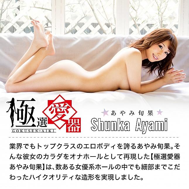 ENJOY TOYS - Gokusen Aiki Ayami Shunka Porn Star Masturbator Body Doll