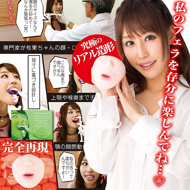 ENJOY TOYS - Gokusen Fella Ayami Shunka Porn Star Blowjob Meiki