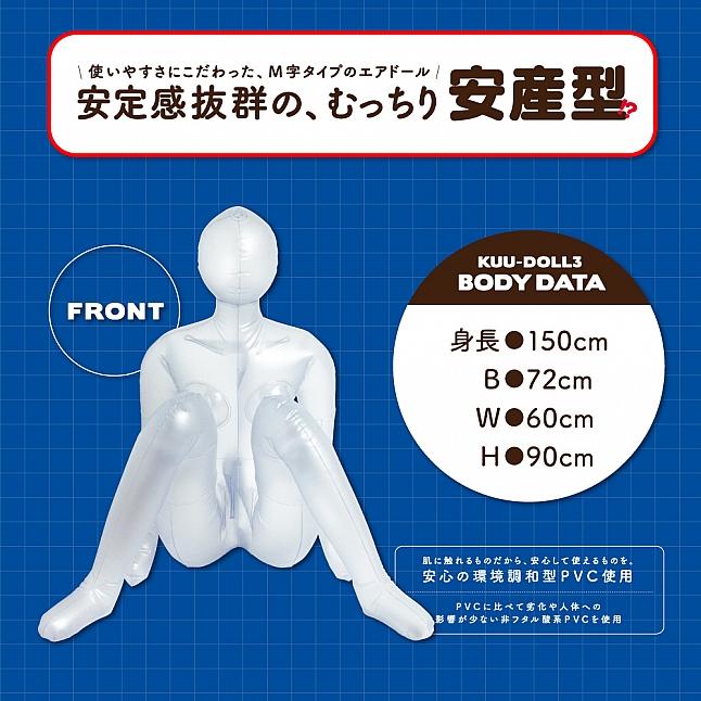 EXE - KUU-DOLL 3 Spread Legs Air Doll