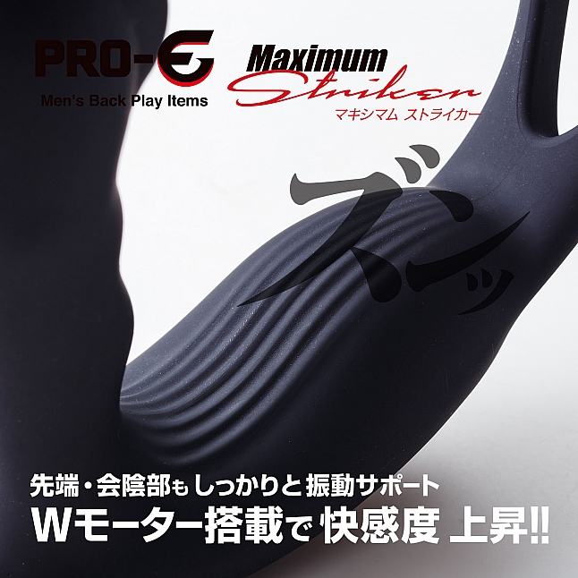 M-ZAKKA - Pro E Maximum Remote Control Prostate Massager with Double Cock Ring