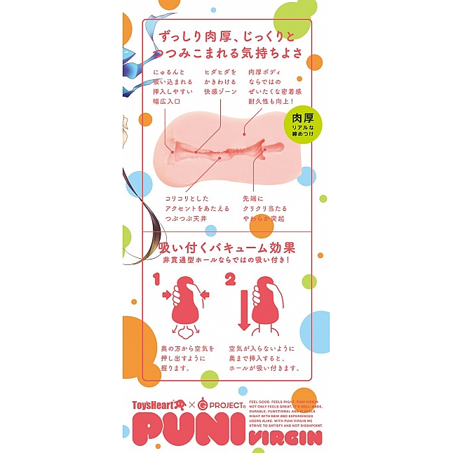 EXE - PUNI VIRGIN