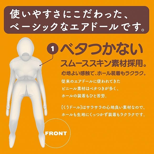 EXE - KUU-DOLL Air Doll