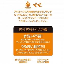EXE - G Project x Pepee 免手洗潤滑油 220ml