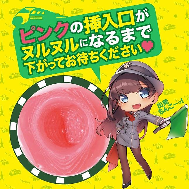 EXE - Super Limited Express Rail Girl Meiki