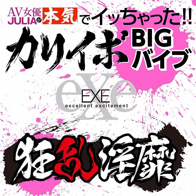 EXE - Horny JAV Actress Julia Orgasm Big Rabbit Vibrator
