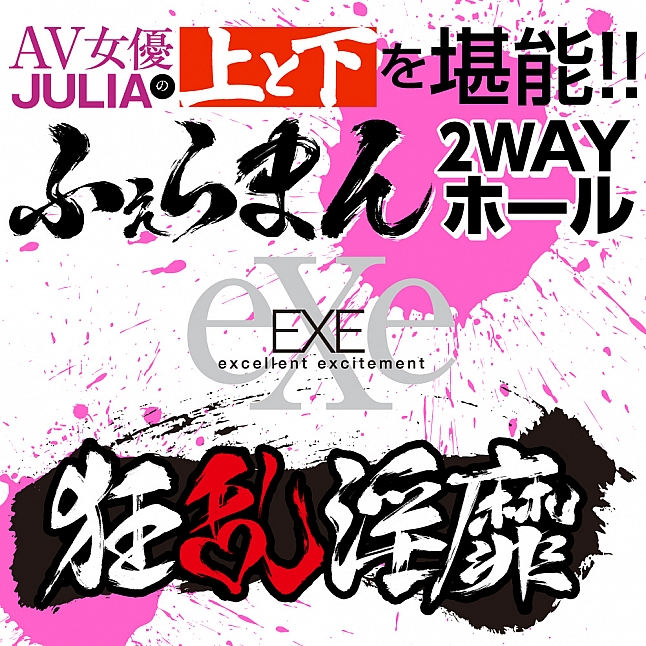 EXE - Horny JAV Actress JULIA Mouth With Pussy Meiki