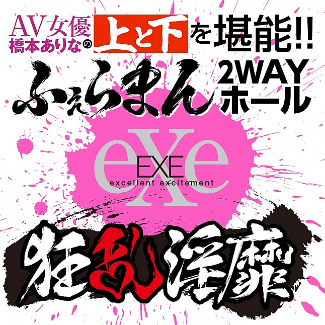 EXE - Horny JAV Actress Arina Hashimoto Mouth With Pussy Meiki