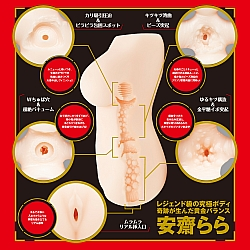 EXE - Japanese Real Hole 超級胴體 安齋らら (安齋拉拉) 名器
