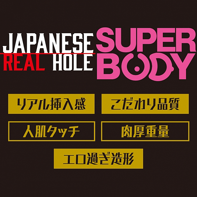 EXE - Japanese Real Hole Super Body Rara Anzai Meiki