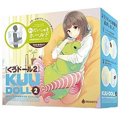 EXE - KUU-DOLL 2 充氣娃娃