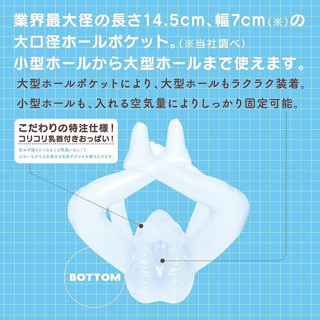 EXE - KUU-DOLL 2 Air Doll