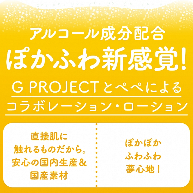 EXE - G Project x Pepee ALC+ Lotion 130ml