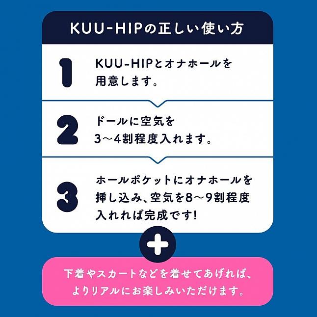 EXE - KUU-HIP Butts Air Doll