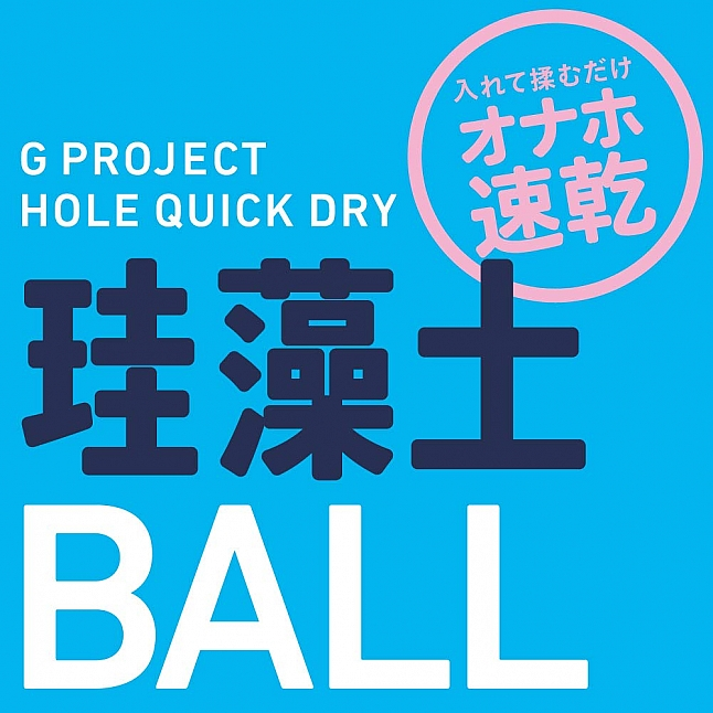 EXE - G Project Hole Quick Dry Diatomite Ball