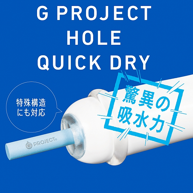 EXE - G Project Hole Quick Dry PVA Stick