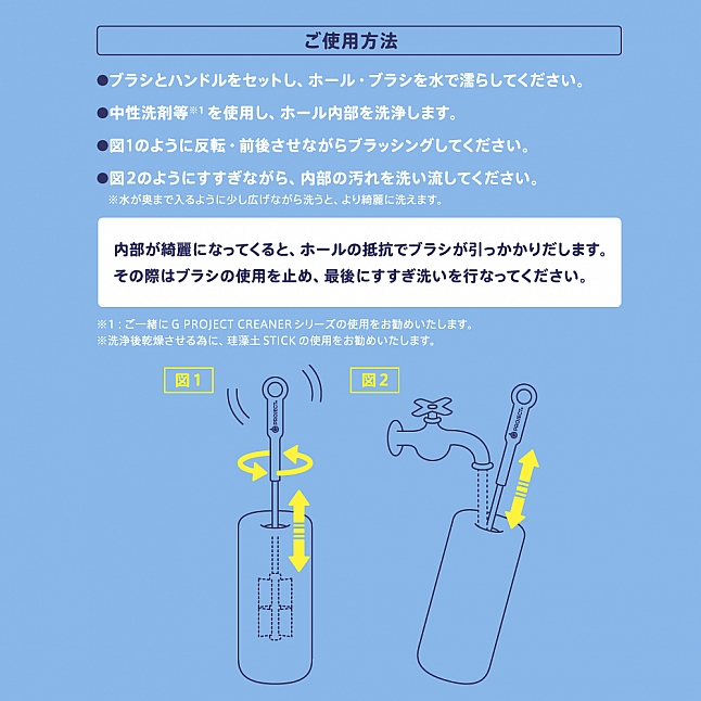 EXE - G Project Hole Cleaning Brush