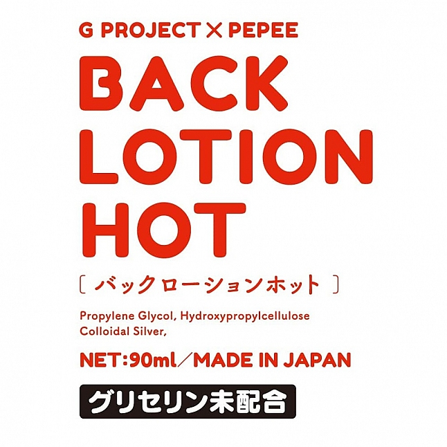 EXE - G Project x Pepee Back Lotion Hot Anal Lubricant 90ml