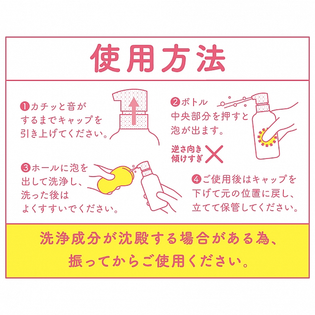 EXE - G Project x Pepee Anti-bacteria Onahole Cleaner for Oil-based Lubricants 150ml