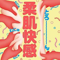 EXE - GOKU HIDA VIRGIN 極變態 章魚處女 軟版