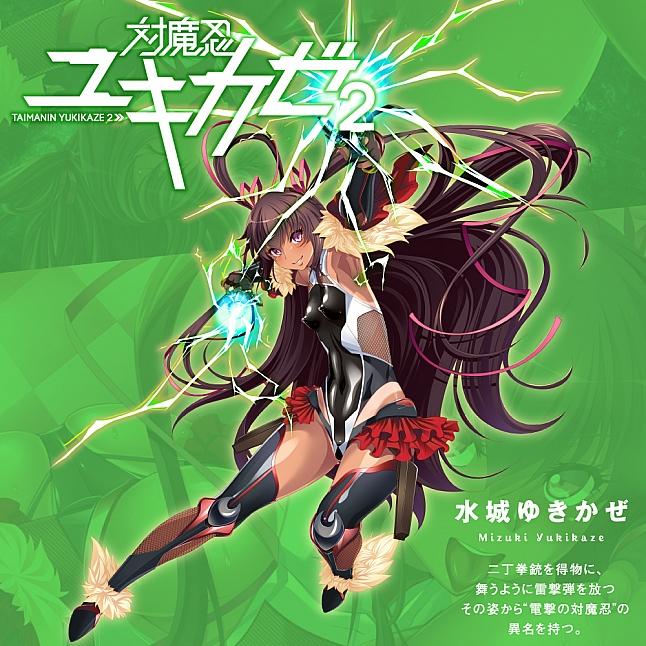 EXE - Taimanin Yukikaze 2 Mizuki Yukikaze Thunder Hole
