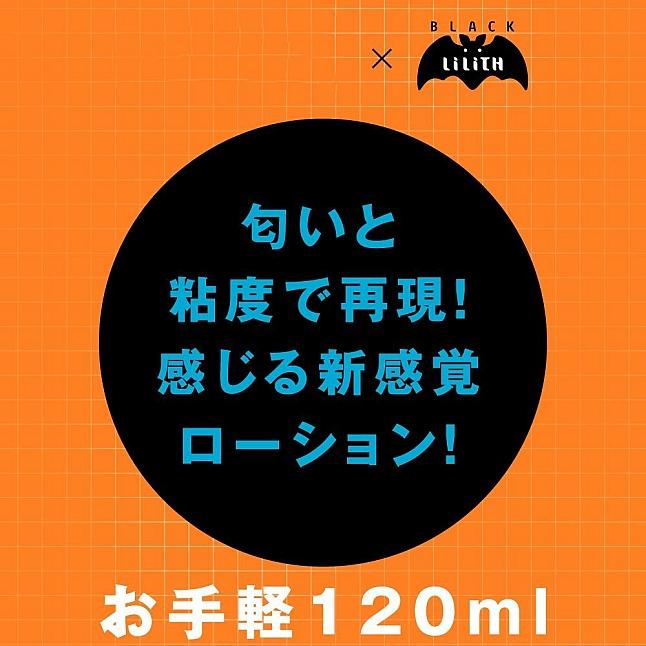 EXE - Taimanin Asagi 3 Igawa Sakura Love Lotion 120ml