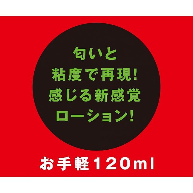 EXE - Taimanin Yukikaze 2 Mizuki Yukikaze Lotion 120ml