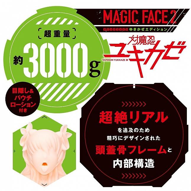 EXE - Magic Face 2 Taimanin Yukikaze Ver.