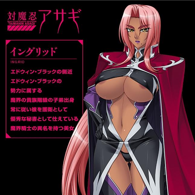 EXE - Taimanin Asagi Ingrid Dark Flame Hole