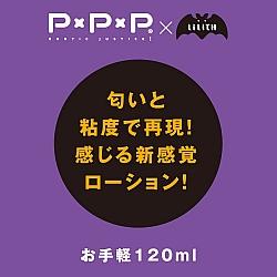 EXE- 對魔忍 秋山凜子 香味潤滑油 120ml
