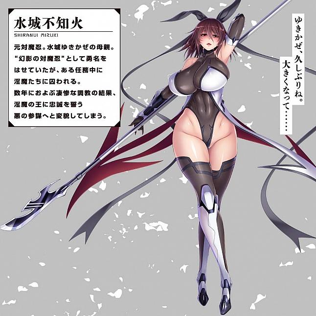 EXE - Taimanin Yukikaze Shiranui Mizuki Youen Miboujin Hole