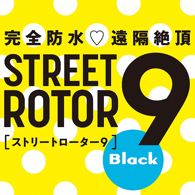 EXE - Street Rotor 9 Waterproof Remote Climax Vibrator