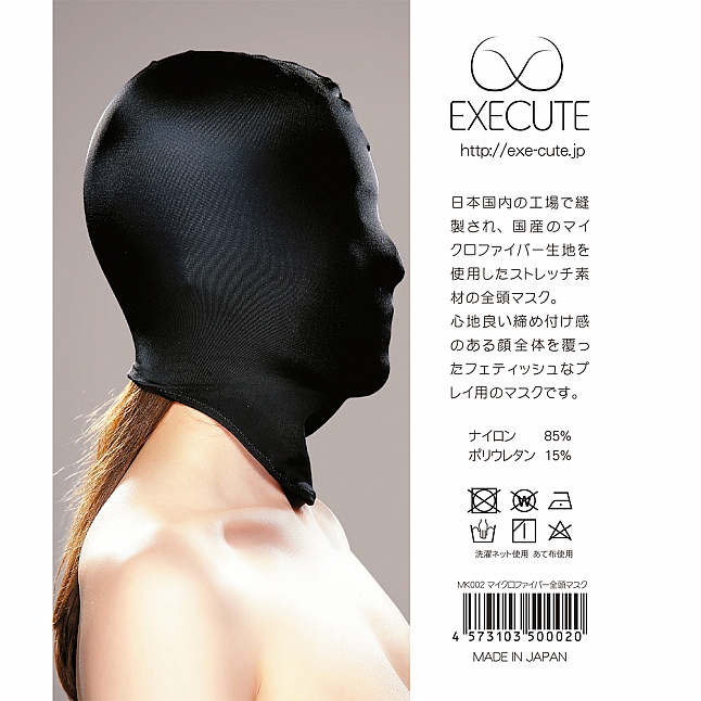 EXE CUTE - MK002 Classic Face Mask