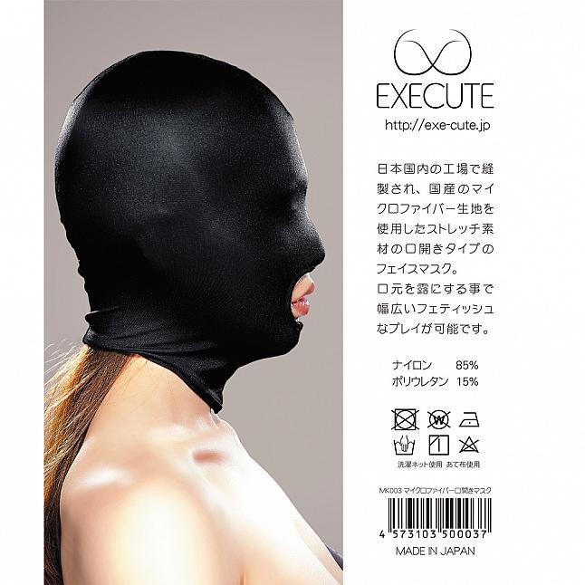 EXE CUTE - MK003 Mouth Open Face Mask