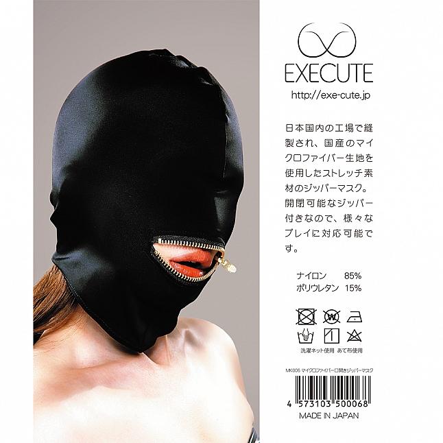 EXE CUTE - MK006 Mouth Open Zipper Mask