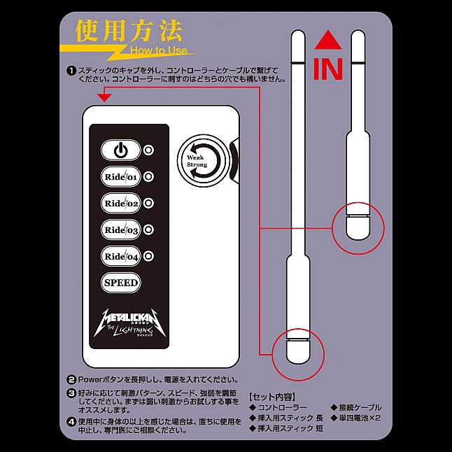 Fuji World - Metalickan B.S The Lighting